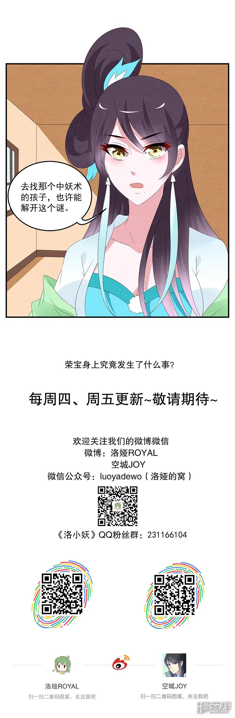 洛小妖96970007-2.jpg