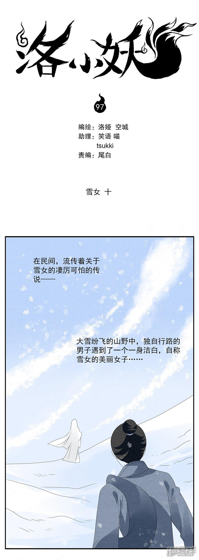 洛小妖96970008-1.jpg