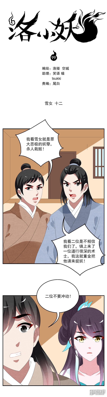 洛小妖98990008-1.jpg