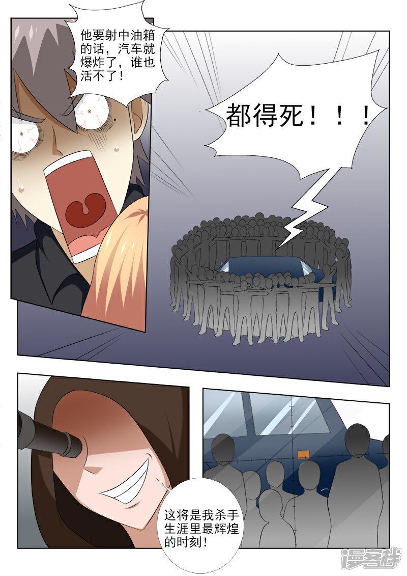 妙手小村医漫画 第153话 遭遇危机 漫客栈