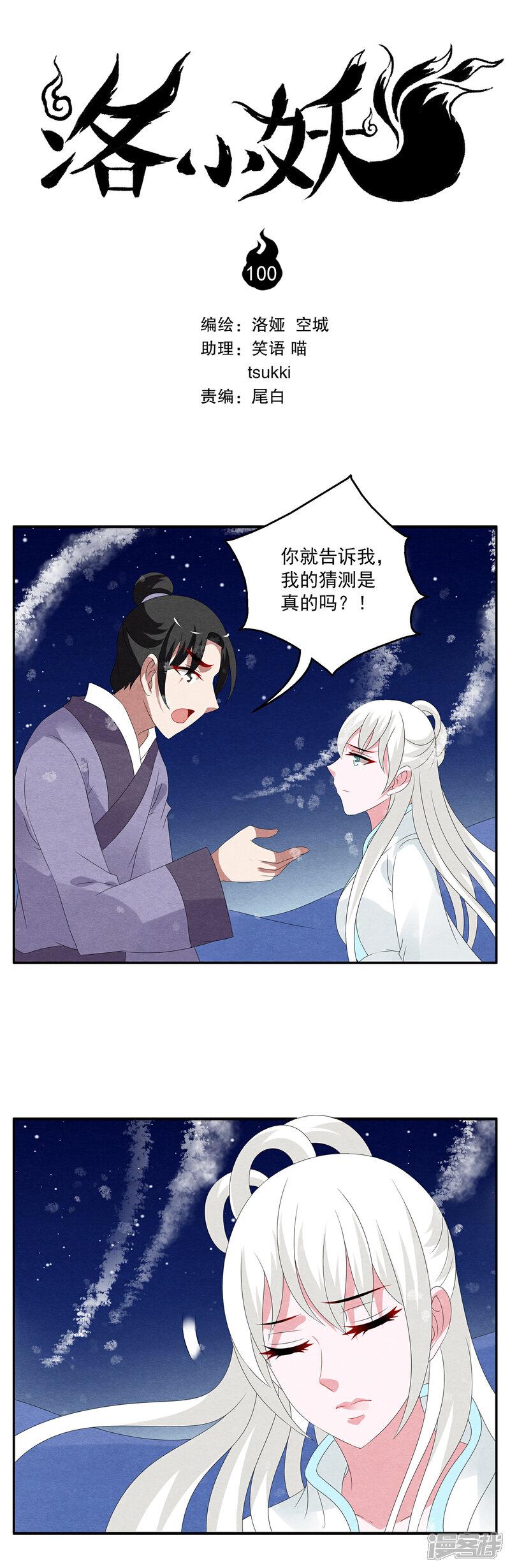 洛小妖1001010001-1.jpg