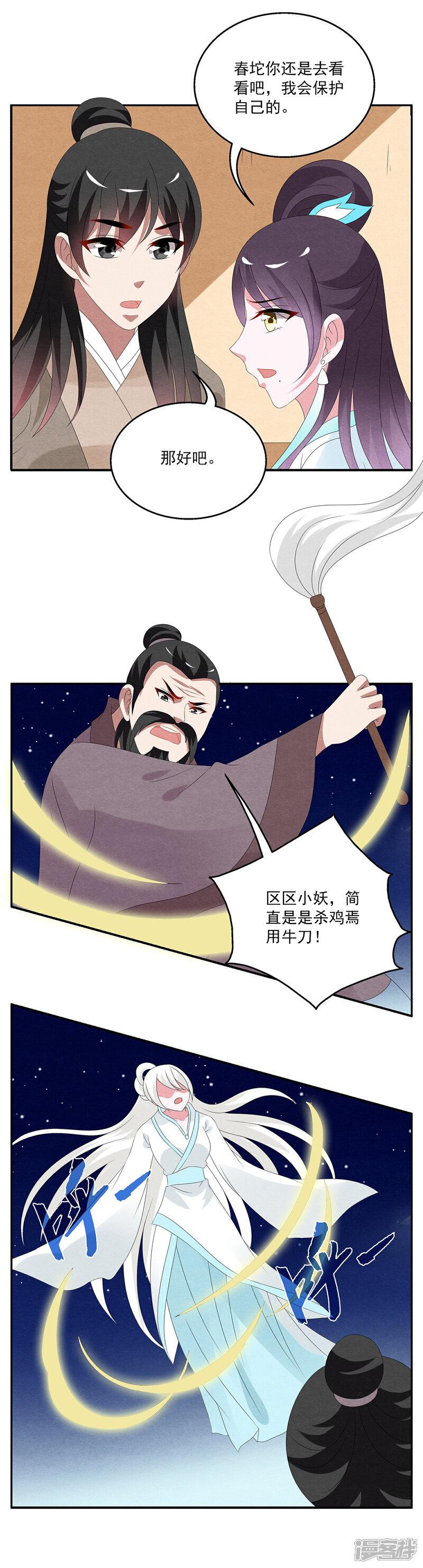 洛小妖101 (1)-2.jpg