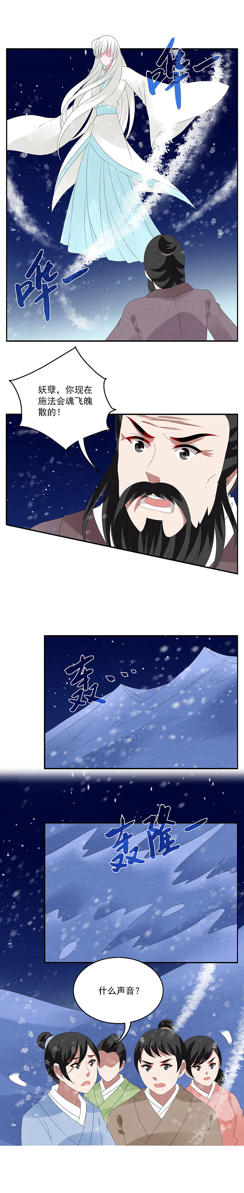 洛小妖101 (3).JPG