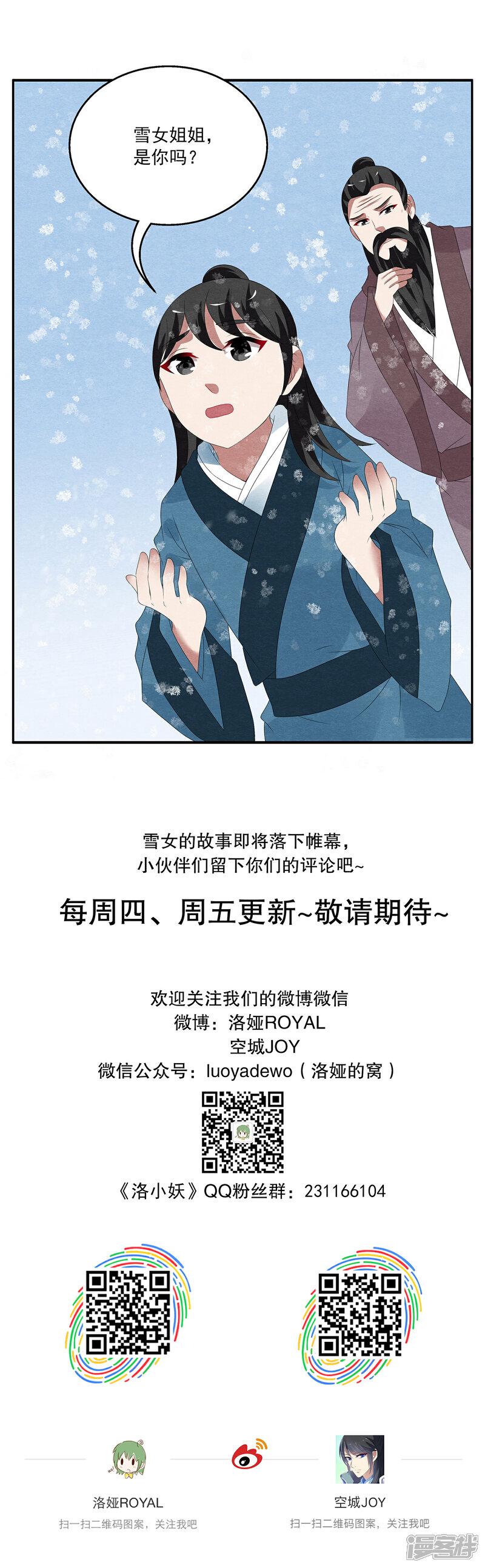 洛小妖101 (6)-2.jpg