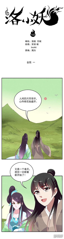 洛小妖1021030001-1.jpg