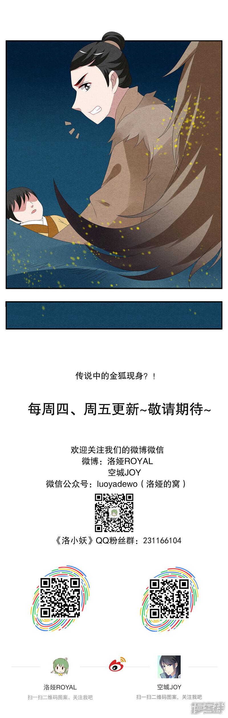 洛小妖1021030006-2.jpg