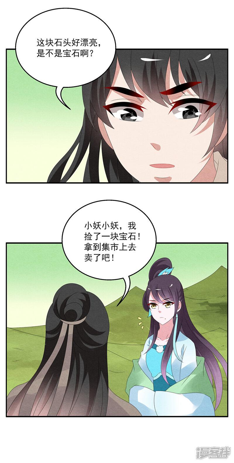 洛小妖109 (1)-2.JPG