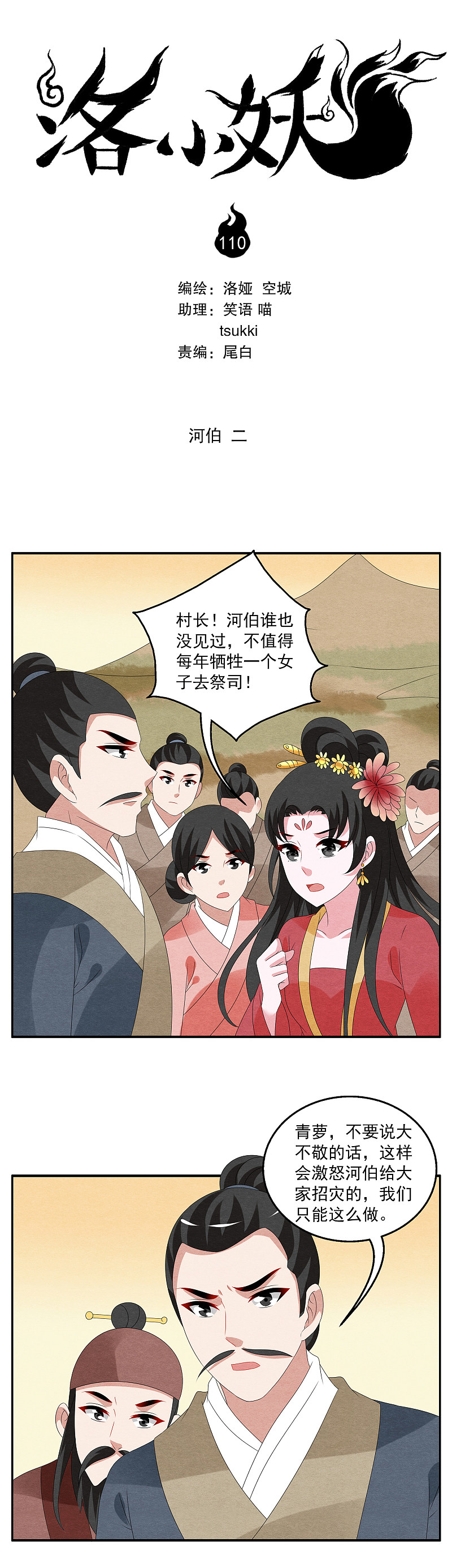 洛小妖110 (1).JPG