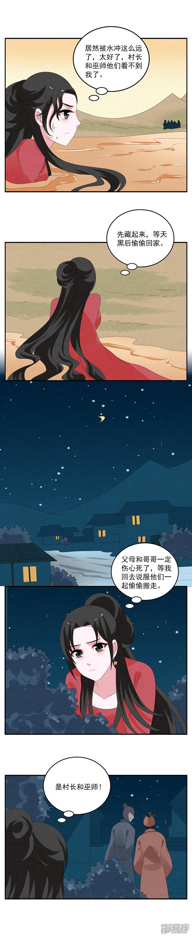 洛小妖110 (5).JPG