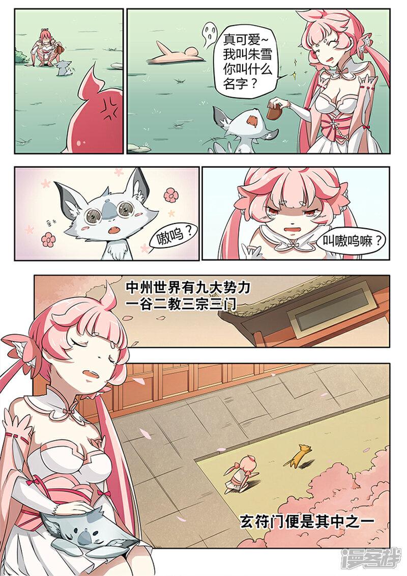女装山脉_第03话-女装山脉漫画-动漫之家手机漫画