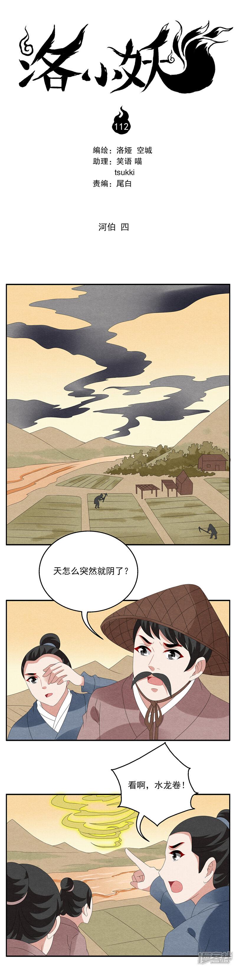洛小妖112 (1)-1.jpg