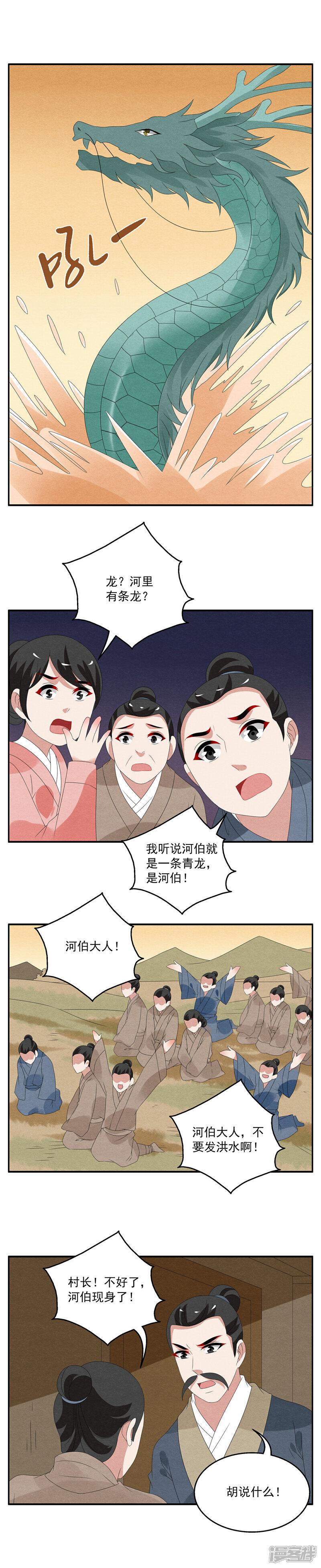洛小妖112 (2).JPG