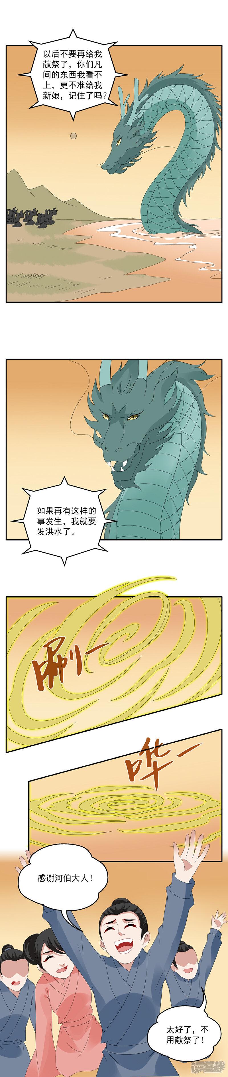 洛小妖112 (4).JPG