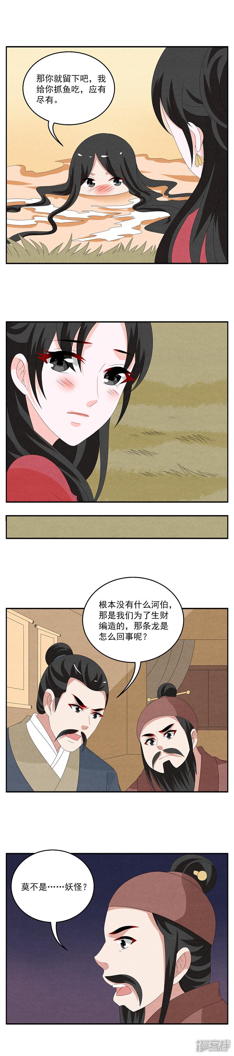 洛小妖112 (6).JPG