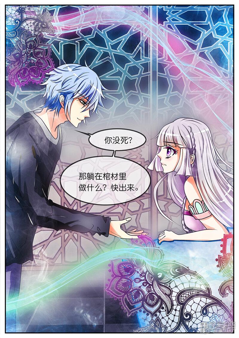 楼兰公主漫画 第三话 沉睡三百年 漫客栈