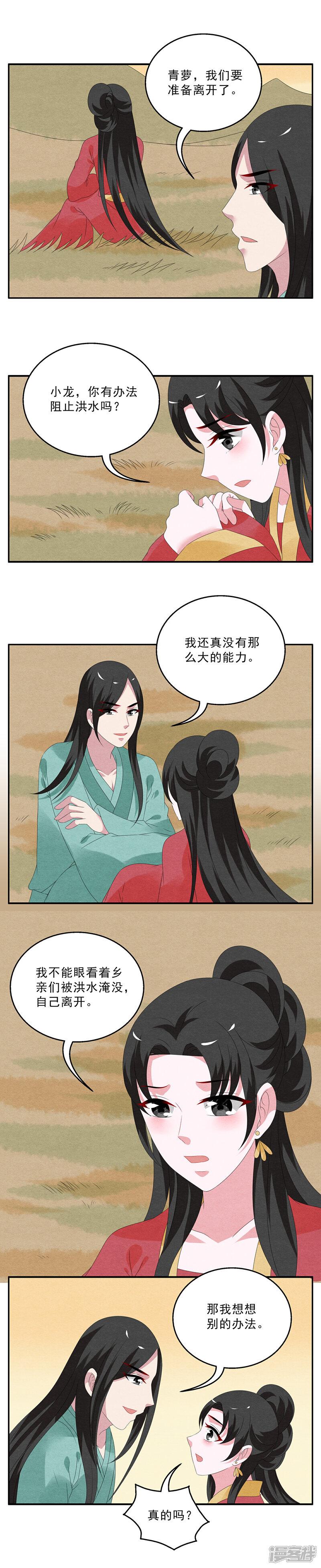 洛小妖115 (4).JPG