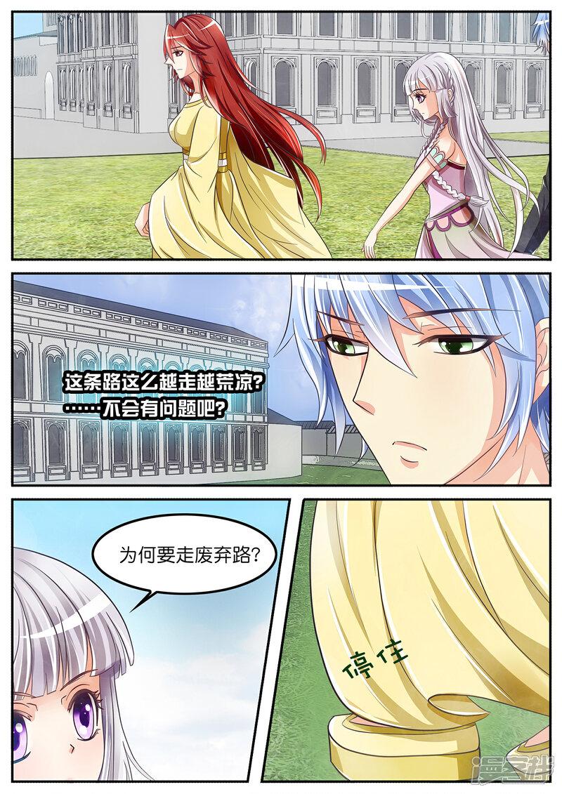 楼兰公主漫画 第四话 代理国王 漫客栈