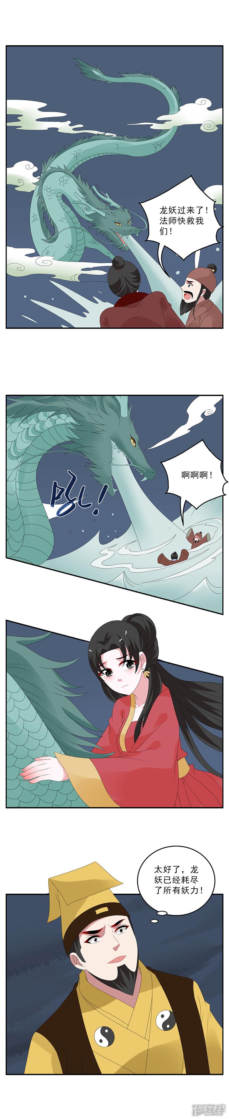 洛小妖117 (2).JPG