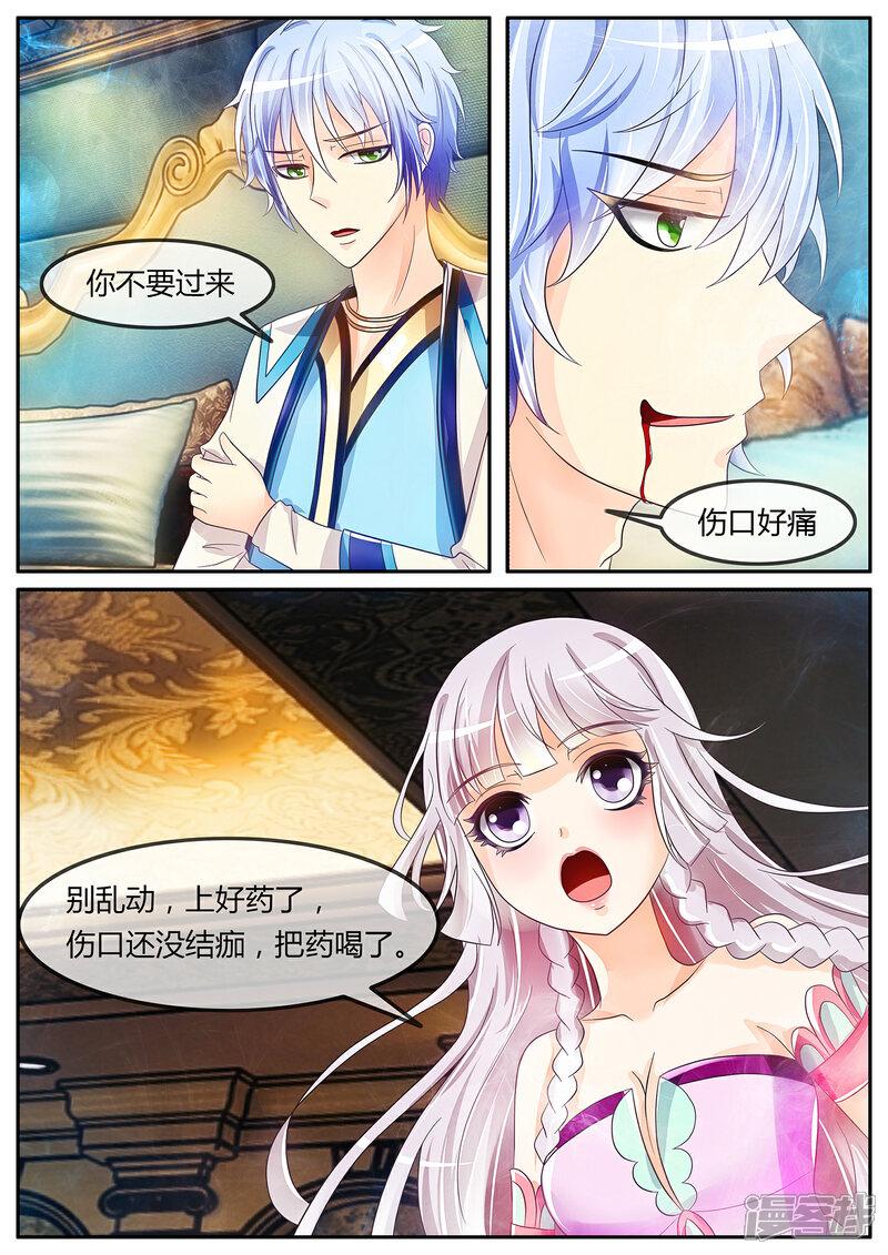 楼兰公主漫画 第七话 温柔的公主 漫客栈