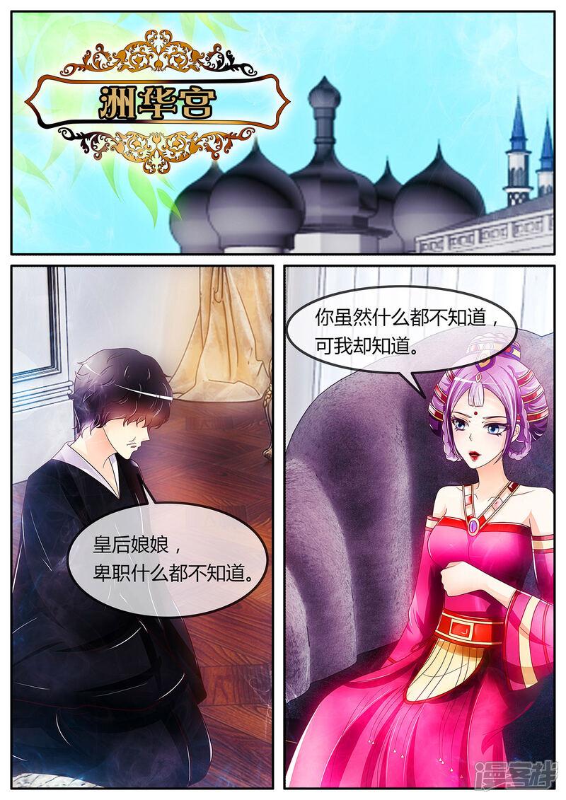 楼兰公主漫画 第八话 保密 漫客栈