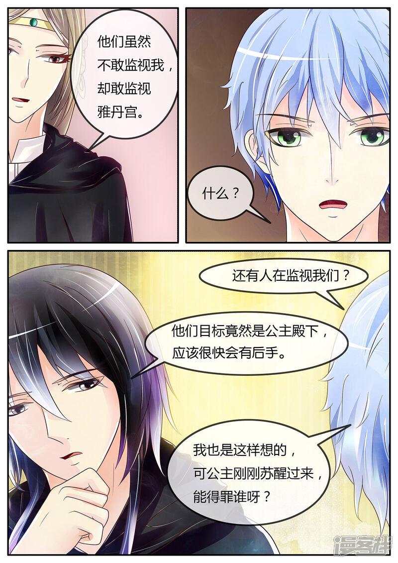 楼兰公主漫画 第十话 嫁祸 漫客栈
