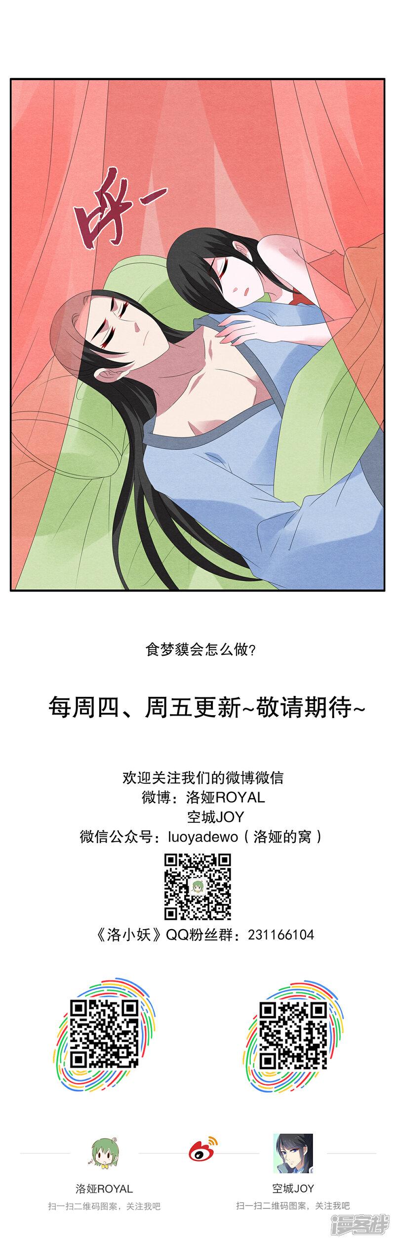 洛小妖129 (8).JPG