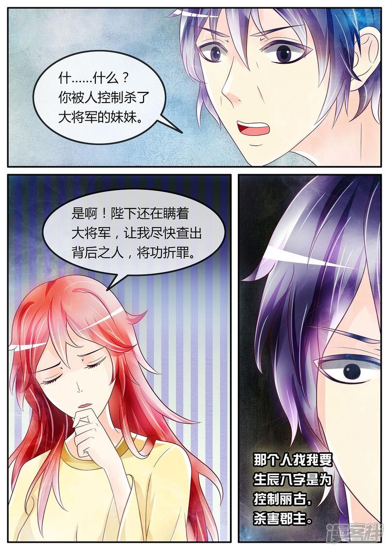 楼兰公主漫画 第十一话 管辰坊 漫客栈