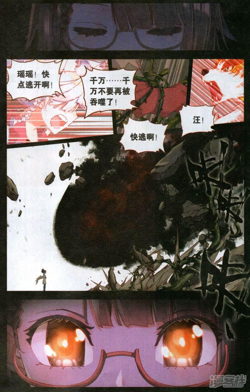 次元战争 红龙漫画 第22话 盛开的回忆 漫客栈