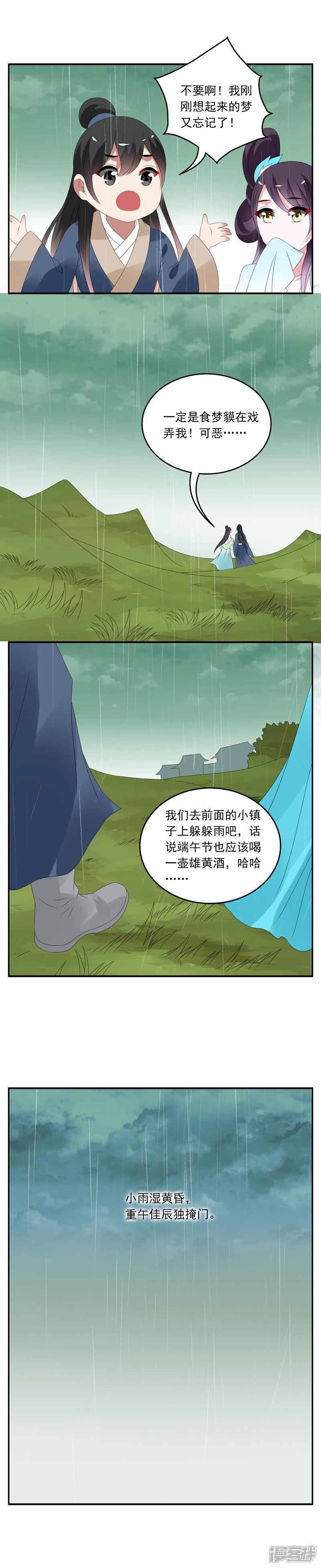 洛小妖136 (7).JPG