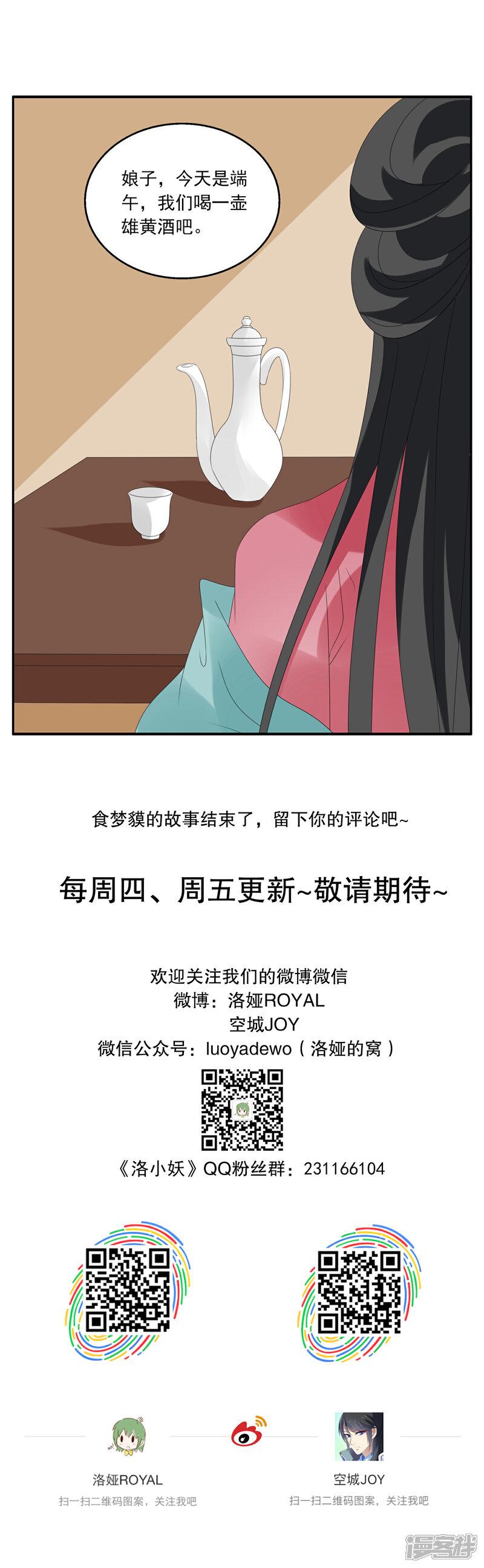 洛小妖136 (8).JPG