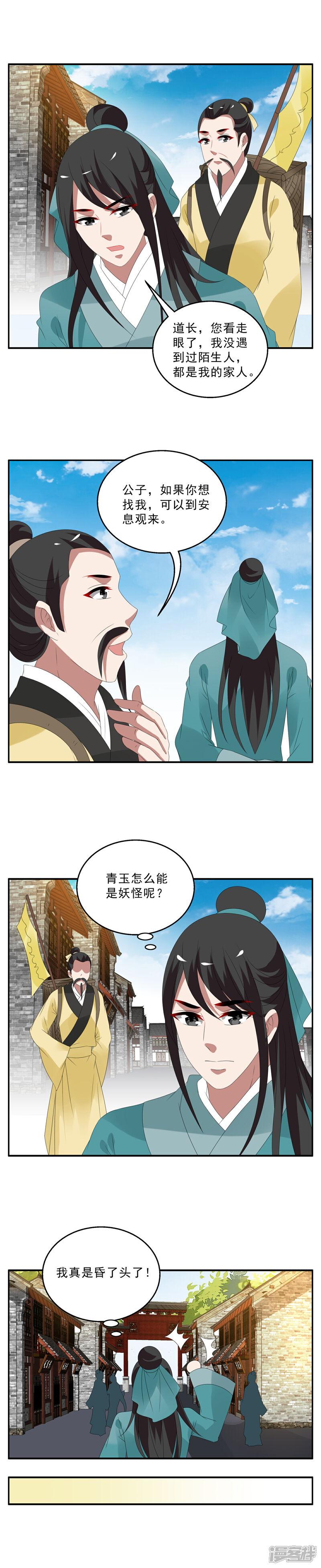 洛小妖139 (2).JPG