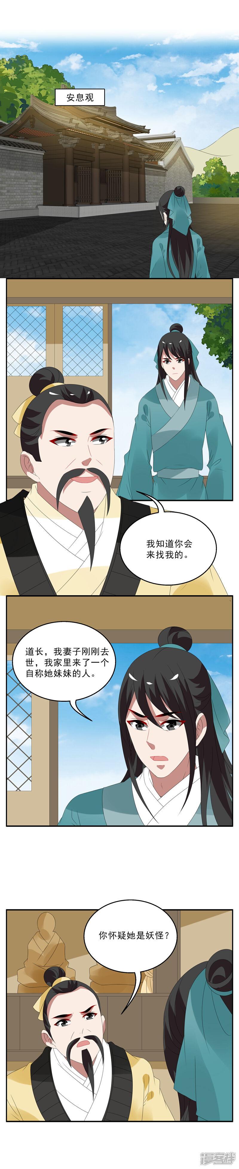 洛小妖139 (6).JPG