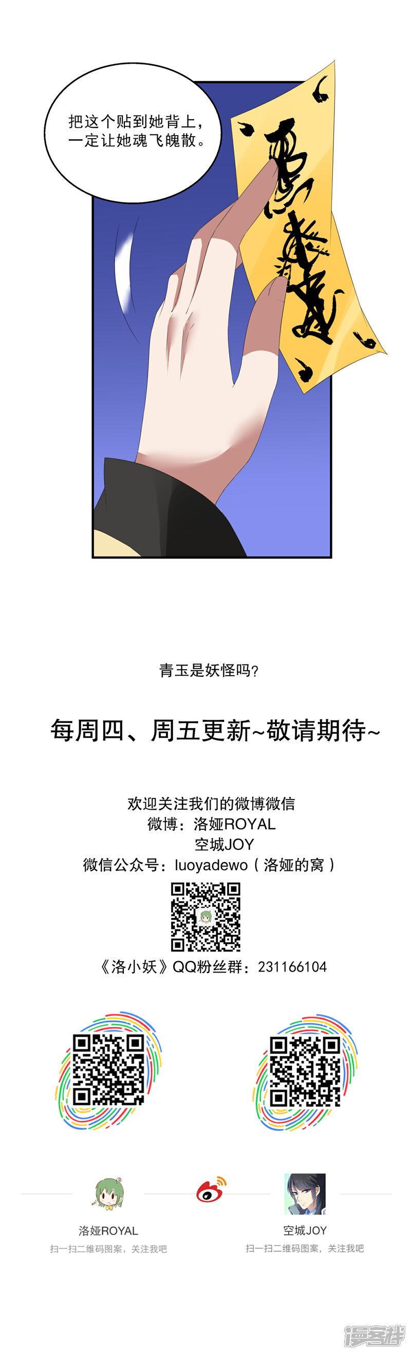 洛小妖139 (8).JPG
