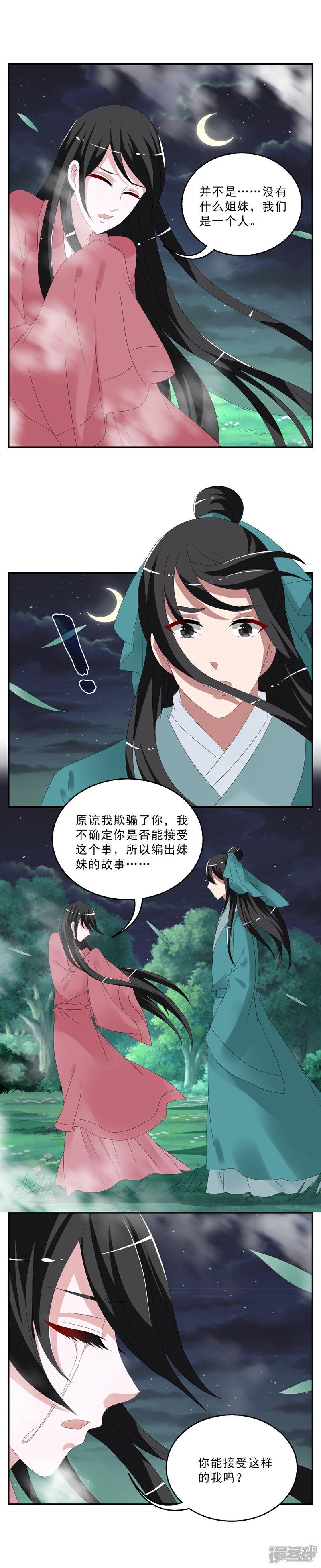 洛小妖143 (7).JPG