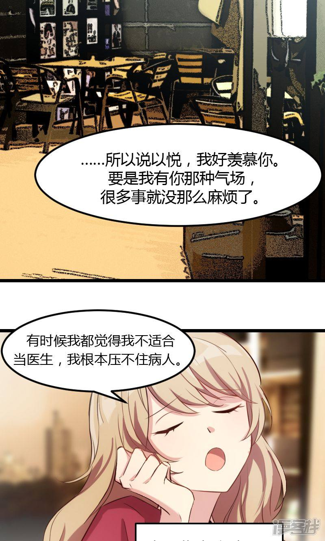 贺少的闪婚暖妻漫画 第3话 漫客栈