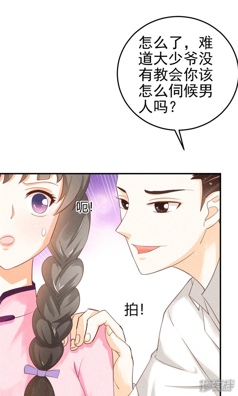 青梅竹马竹马的心肝宝贝(苓晨小雨)_青梅竹马竹马的心肝宝贝...