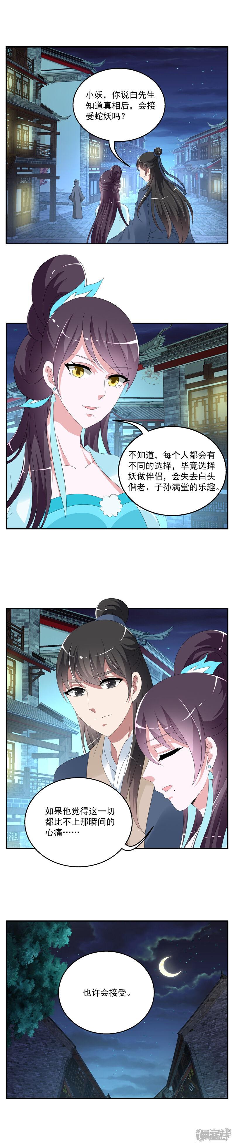 洛小妖144 (2).JPG