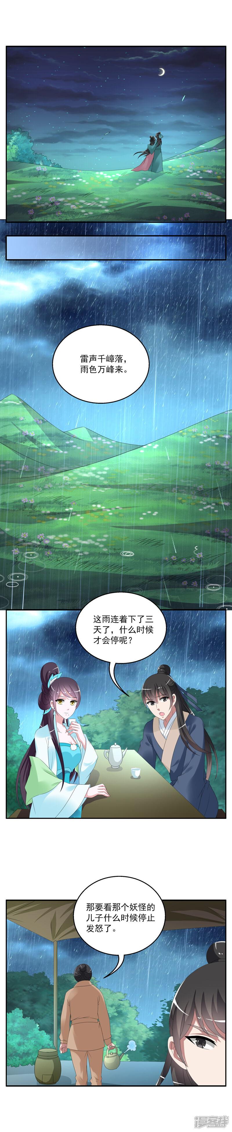 洛小妖144 (3).JPG