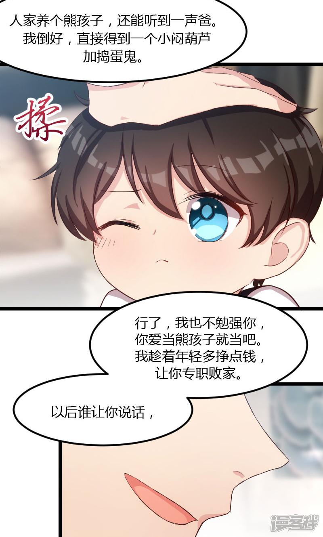 贺少的闪婚暖妻漫画 第8话 漫客栈