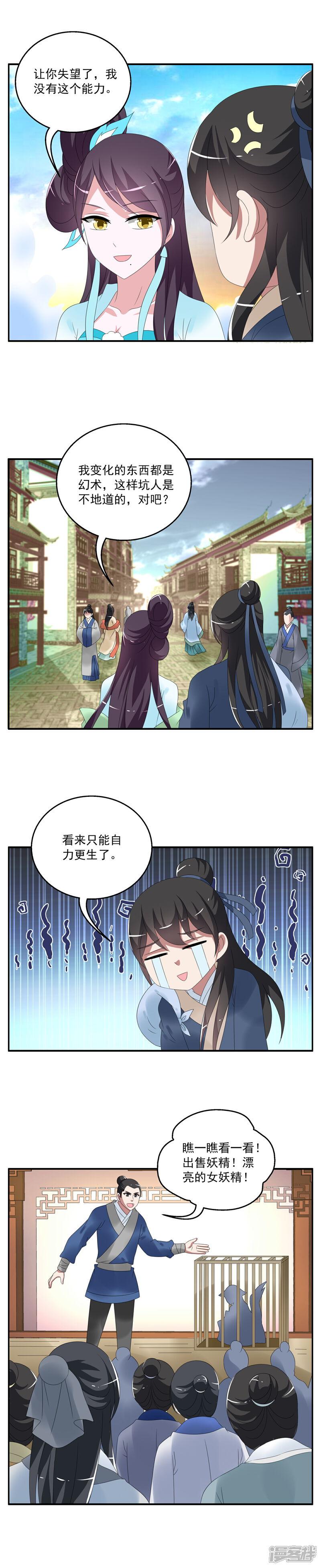 洛小妖151 (3).JPG