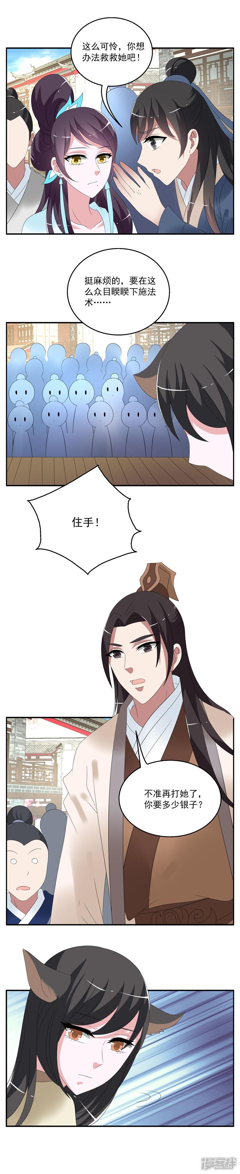 洛小妖151 (6).JPG