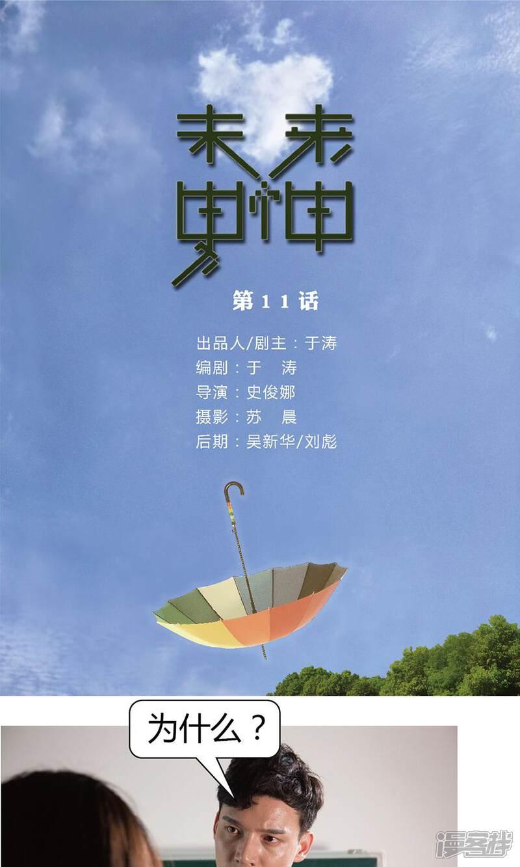 第11话公平竞争-未来男神-剧能玩(第1张)