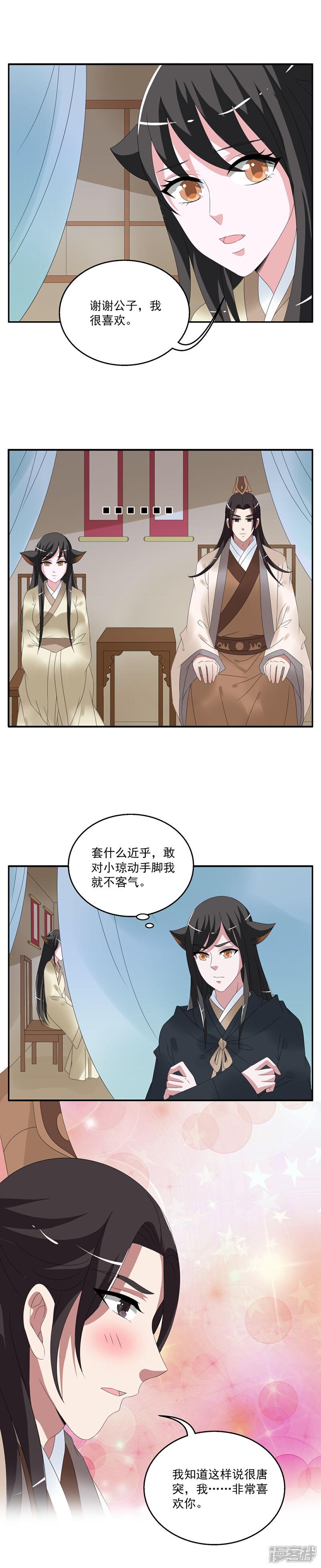 洛小妖153 (4).JPG