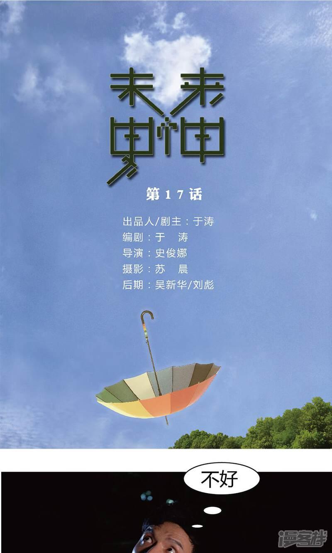 第17话追凶-未来男神-剧能玩(第1张)