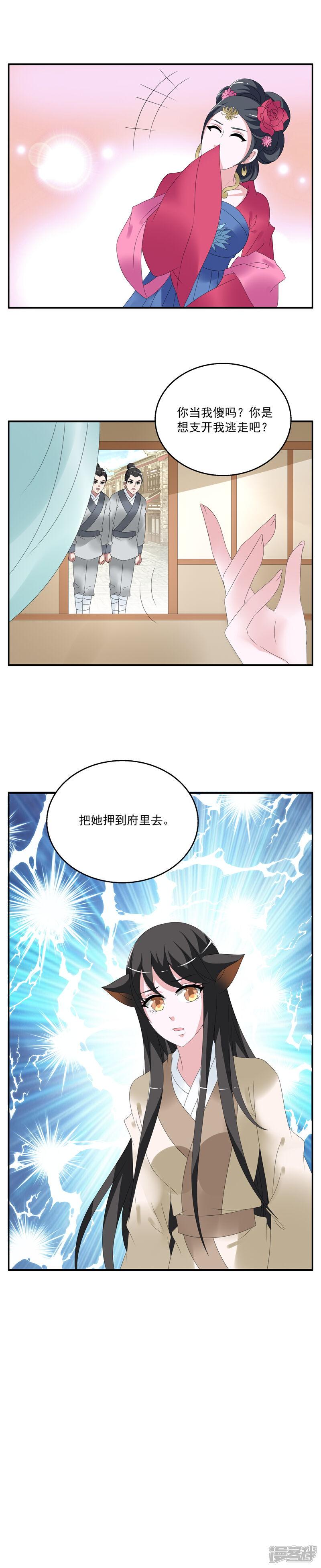 洛小妖154 (8).JPG