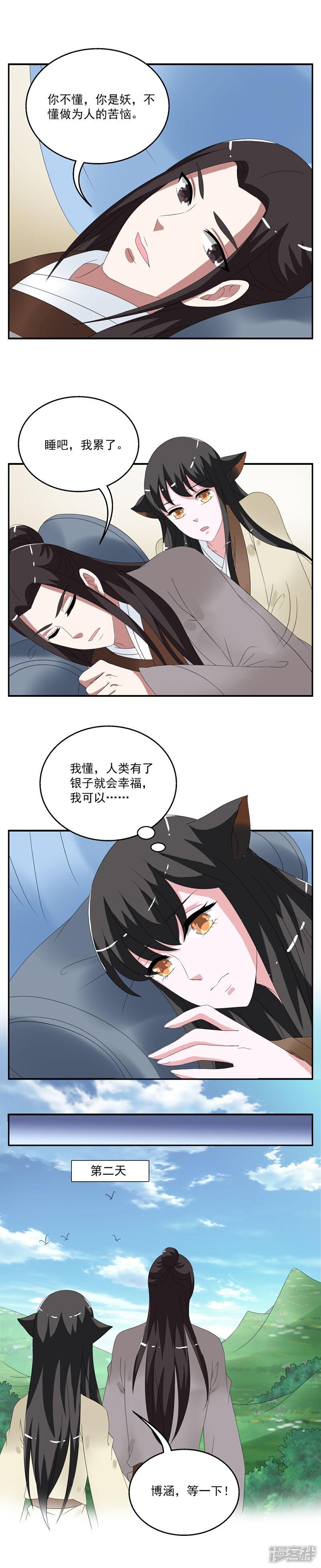 洛小妖159 (4).JPG