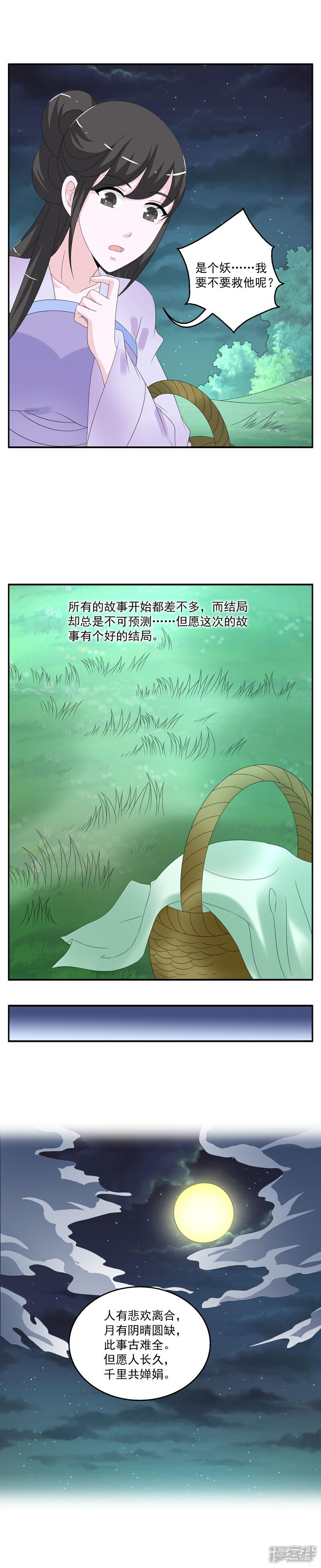 洛小妖161 (5).JPG