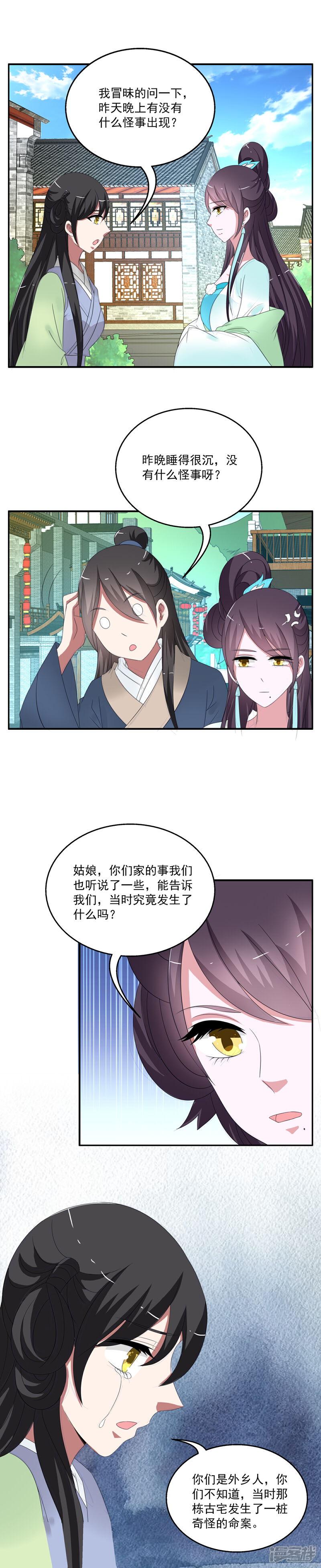 洛小妖163 (5).JPG