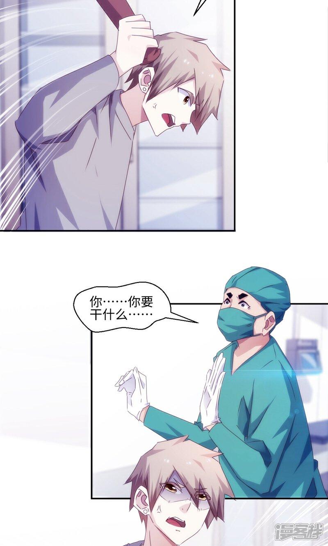 绝品小神医漫画 第158话 漫客栈
