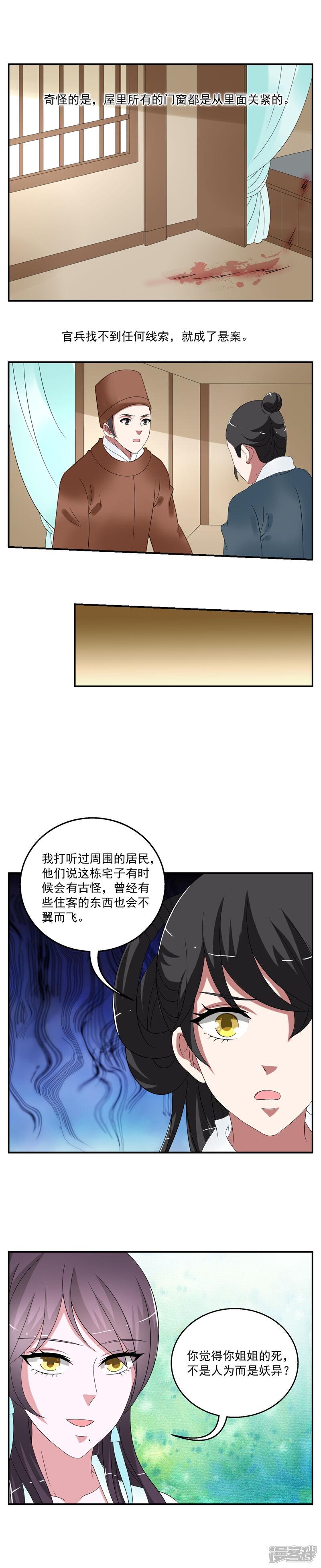 洛小妖164 (3).JPG